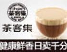 茶客集手摇奶茶加盟