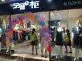 武汉做一家火一家的品牌折扣女装店是哪家0加盟费免费铺货