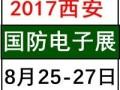 2017年西安8月军工国防电子展(邀请函)