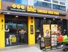 bhc炸鸡店加盟费用多少钱 bhc炸鸡加盟电话多少