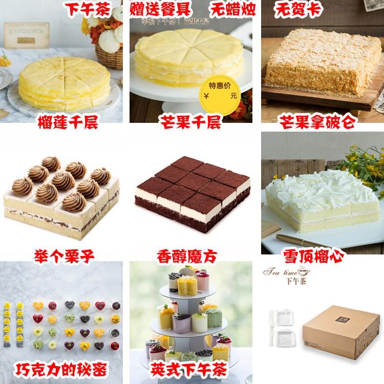 台州幸福西饼生日蛋糕同城配送椒江黄岩路桥榴莲芒果千层慕斯芝士