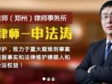 鄭州刑案律師