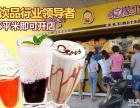 奶茶加盟店要多少钱柠檬工坊奶茶大品牌
