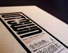 【本地印刷厂】单页 画册 折页 联单 手提袋