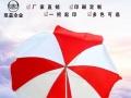 大号广告遮阳伞定制印刷logo