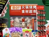 悟空惠达火锅食材超市加盟,总部全面扶持,创业有保障
