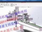 东莞长安SW机械设计现场实体培训班课程