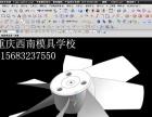 数控编程师的摇篮重庆西南模具数控培训学校