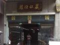 漓江路 穿山公园门口 酒楼餐饮 商业街卖场