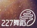 227舞蹈少儿街舞 全面升级开班