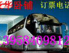 温州到来宾汽车15825669926温州到来宾客车班车时刻表