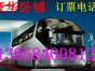 义乌到惠州直达的汽车客车13958409812义乌到惠州客车