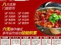 香格里锅焖锅