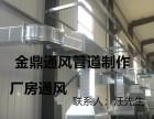 湘潭韶山饭店油烟罩排烟管道风机净化器 厂房通风管道安装电话