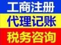 天津河北区免费注册小规模公司 代理记账 速度快