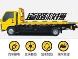 哈尔滨道路救援,附近拖车救援电话,流动补胎电瓶搭电送油