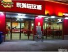 汉堡炸鸡快餐加盟家美滋汉堡连锁加盟