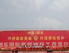 许昌礼仪庆典公司