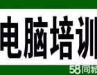 惠州市哪里有办公文员培训学习班,电脑培训学校哪家好