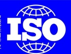 邯郸ISO9001认证机构哪家专业权威