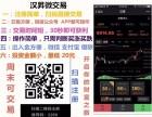 汉昇微交易 大平台 出入金安全可靠小投资大回报邀请码2260