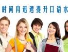 常州英语口语培训,日常口语,出国旅游英语,成人英语