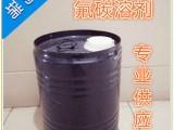 鹏瑞大量现货供应防指纹油稀释剂替代品 氟碳溶剂替代品