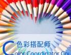 武汉热门职业服装搭配师培训|零基础学色彩搭配多少钱