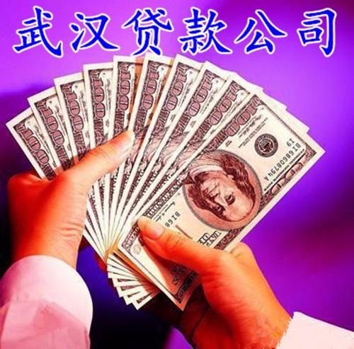 武汉贷款 武汉贷款公司