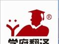 南京学府翻译有限公司