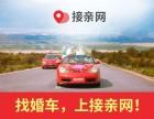 接亲网:长春5月婚车价格详表,奔驰奥迪宝马婚车租赁240元