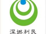 深圳市深燃利民瓶装液化石油气