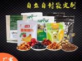 廠家批發定制鋁箔袋 塑料食品包裝袋印刷 食品添加劑包裝袋
