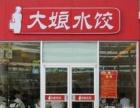 大娘水饺加盟 快餐 投资金额 1-5万元