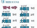 苏州吴中横泾附近有没有学习韩语培训机构零基础学习