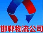 邯郸货运 邯郸物流 邯郸运输公司