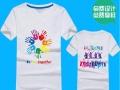 宜昌协会广告衫工作衫工装工衣印字图案标志体恤衫定制
