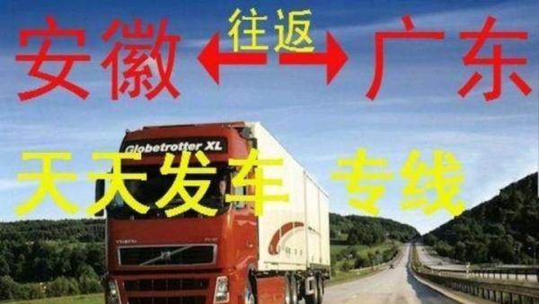 巢湖至广东汕头潮州(双向)