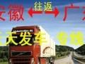 安徽芜湖到福建泉州福州厦门漳州物流专线货运零担