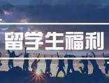 上海留学生落户步骤讲解,快进来收好(朗传翻译)