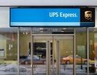 滨州DHL国际快递,UPS国际快递,药品化工品快递