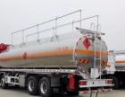 转让 油罐车解放解放28吨轻量化底盘 现车出售