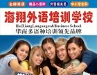 佛山泰语培训,佛山哪里有泰语学习,佛山海翔外语学校,商务泰语