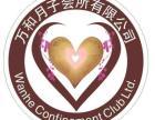 中国 月嫂 品牌 万和国际月子会所 万和家政服务有限公司