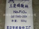 【河南旗诺】批发零售 出厂价热销产品 优质食品级 三聚磷酸钠