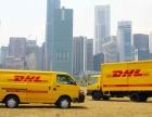 临安DHL国际快递公司网点寄件电话到美国法国德国非洲越南日本