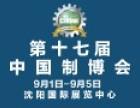 2018年第十七届中国国际装备制造业博览会