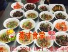 浏阳蒸菜技术学习加盟 中餐 投资金额 1万元以下