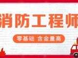 襄阳智慧消防工程师培训,BIM工程师报考条件