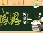 桃礼满天下 感恩教师节